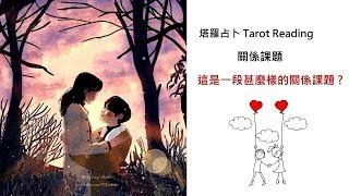 💞塔羅占卜 __ 這是一段甚麼樣的關係課題 __LULU塔羅占星 thumbnail