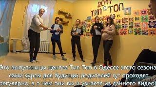 Курсы подготовки к родам для беременных в Одессе Видео + Влог
