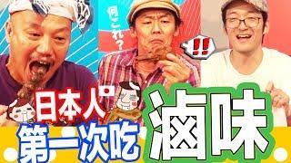 日本人第一次吃滷味!敢吃鴨頭嗎?Iku老師(CONDORS 東京 鷹)