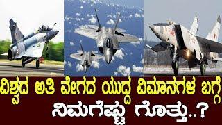 ವಿಶ್ವದ ಅತಿ ವೇಗದ ಯುದ್ದ ವಿಮಾನಗಳ ಬಗ್ಗೆ ನಿಮಗೆಷ್ಟು ಗೊತ್ತು..? world's top 10 jets..!