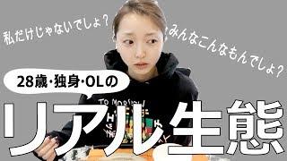 28歳・独身・OLのリアル生態 【完全OFFの日バージョン】 thumbnail