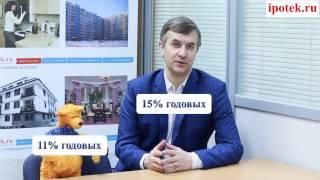 видео Ипотека АИЖК - ставки, условия, программы, подводные камни