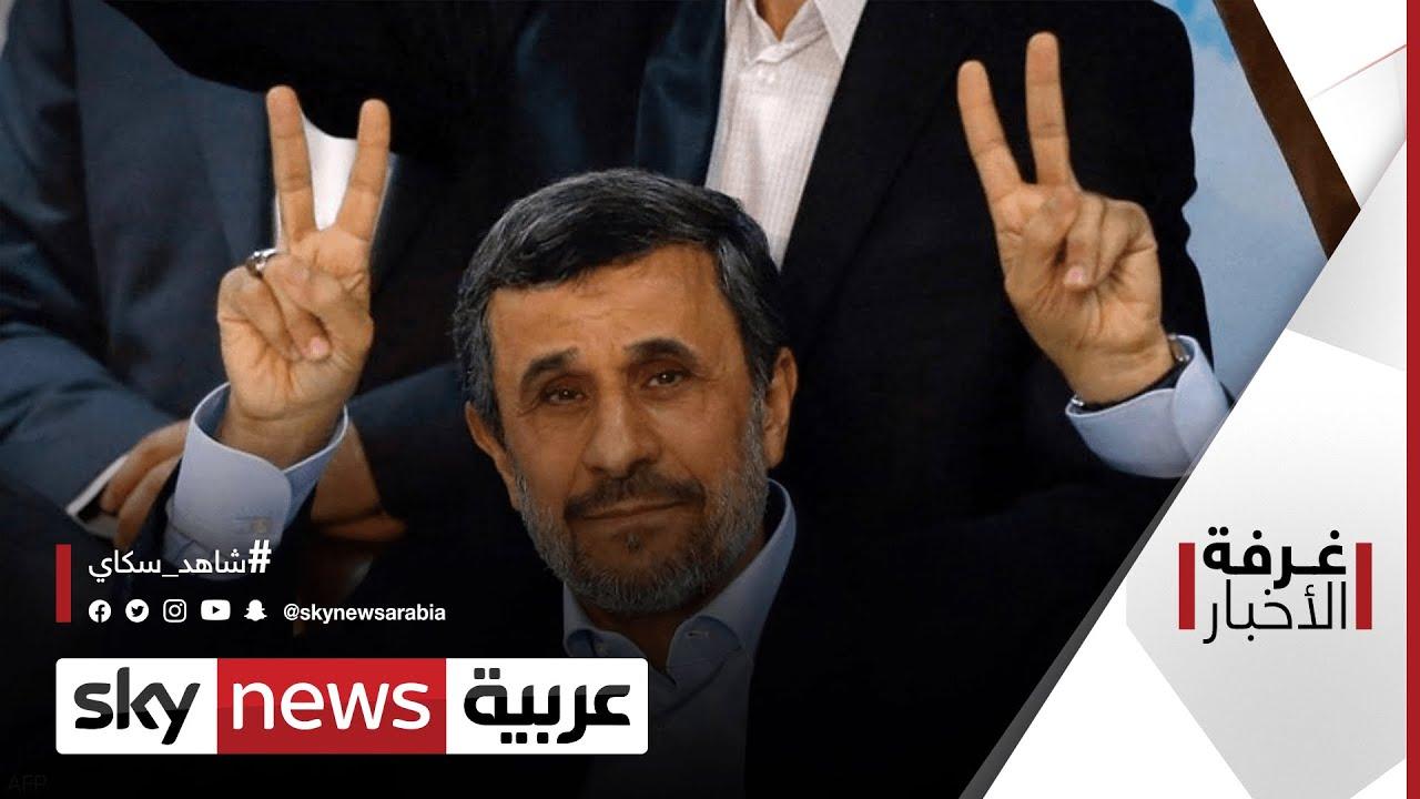 المعركة الرئاسية الإيرانية.. الاستعدادات والترشيحات تتوالى | #غرفة_الأخبار  - نشر قبل 6 ساعة