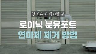 로이닉 국민 분유포트 연마제 제거 추천 방법 (식용유,…