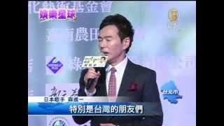 【娛樂新聞】日本演歌天王森進一抵台謝台灣(NTDAPTV) http://ap.ntdtv.c...