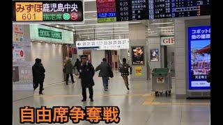 JR西日本 元日乗り放題きっぷの旅2020山陽新幹線編①