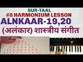 Download #8 LESSON HOW TO LEARN HARMONIUM IN HINDI -URDU {ALANKAAR-19,20} MP3 song and Music Video