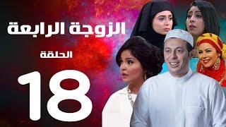 مسلسل الزوجة الرابعة - الحلقة الثامنة عشر | 18 | Al zawga Al rab3a series Eps