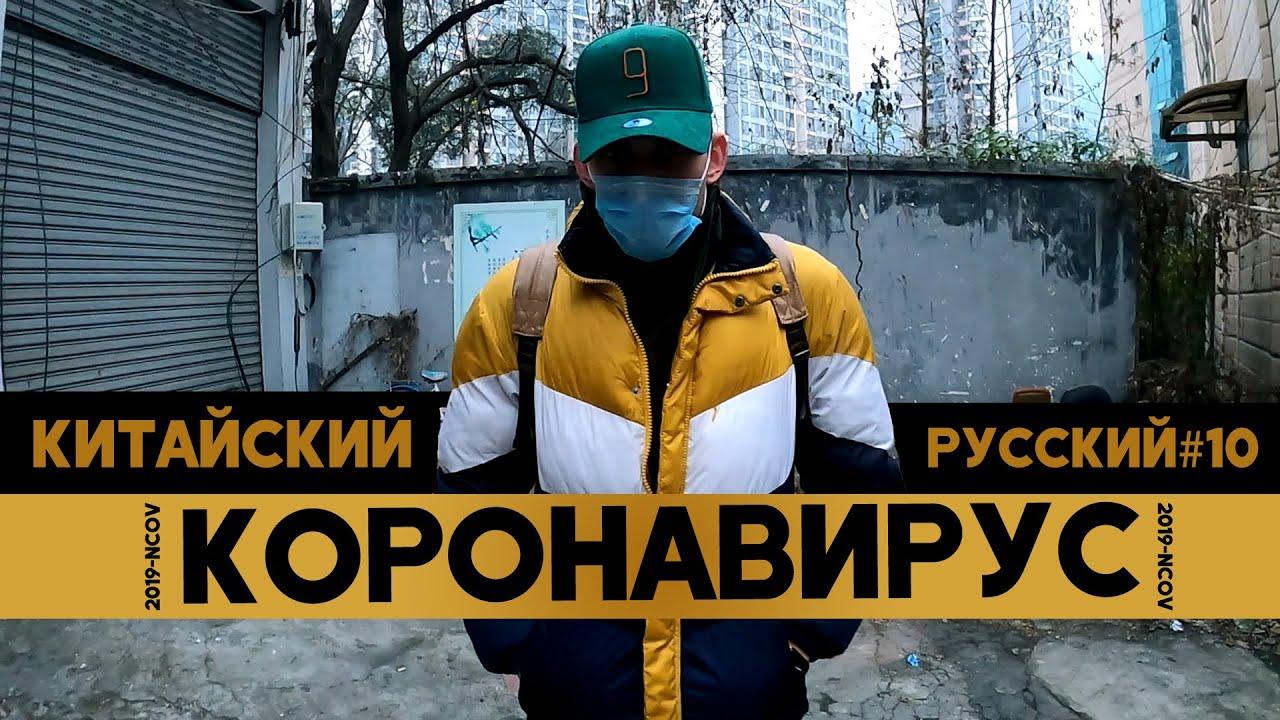 коронавирус в китае I китайский русский 10