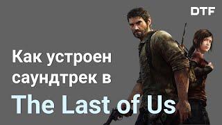 Разбор музыки The Last of Us . Саундтрек Густаво Сантаолальи
