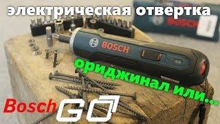 КИТАЙЦЫ ОБНАГЛЕЛИ. АККУМУЛЯТОРНАЯ ОТВЕРТКА Bosch G...