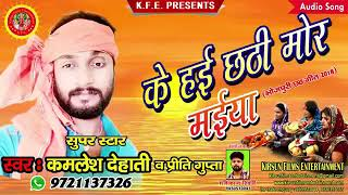 #Kamlesh Dehati    Ke Hayi Chhathi Mor Maiya    #Preeti Gupta    के हई छठी मोर मईया    Chhath Geet