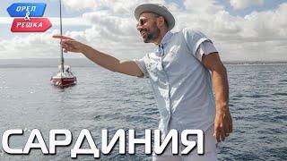 Сардиния. Орёл и Решка. Ивлеева VS Бедняков (eng, rus sub)