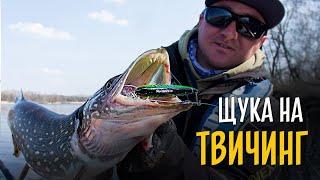 БЕСПОЩАДНЫЙ ТВИЧИНГ весенней щуки Рыбалка на воблера с Серегой NRG FISHING