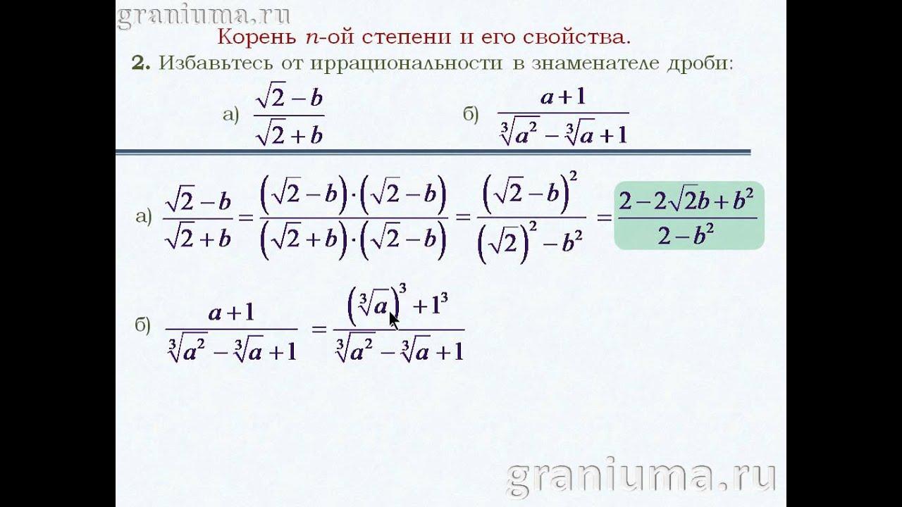 Решение задач по алгебре корни закон рауля пример решения задач