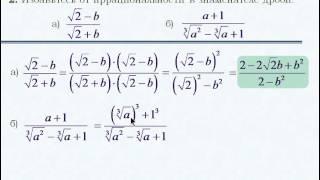 Корень n-ой степени и его свойства. Решение задач.