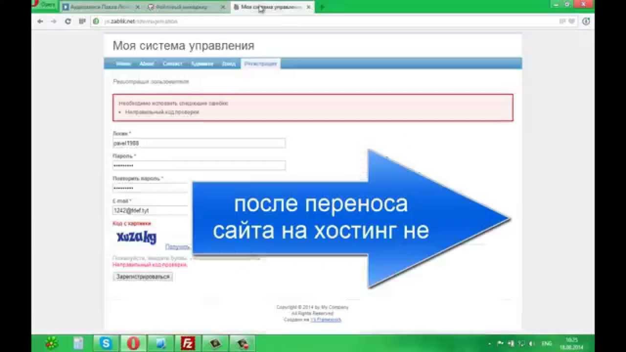 При переносе сайта на хостинг хостинг через вебмани