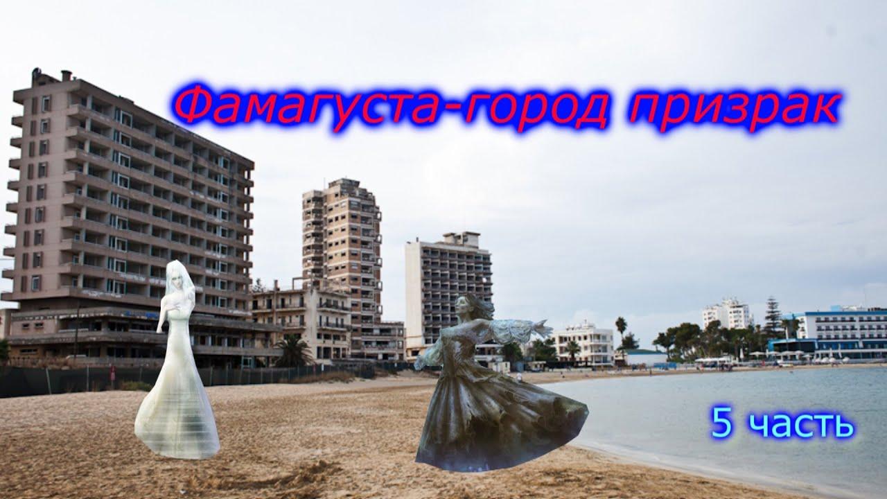 фото город призрак фамагуста