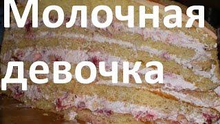 Как сделать торт молочная девочка(простой рецепт)