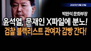 윤석열, 문재인 X파일에 분노! (박완석 문화부장) /…