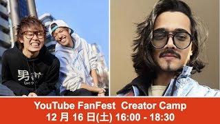 【YouTube FanFest Creator Camp】YouTube 公式ライブ配信 thumbnail