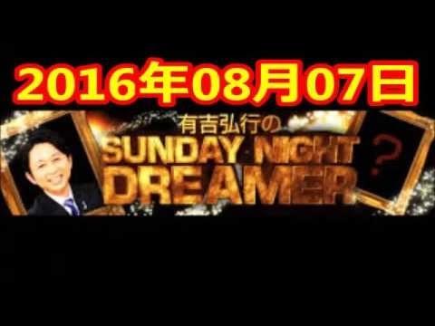 2016 08 07 有吉弘行のSUNDAY NIGHT DREAMER 2016 8 7 サンデーナイトドリーマー