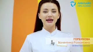 ГОРБУНОВА Валентина Романовна ЛИНЛАЙН-V.I.F. клиника и салон красоты на Университетском пр.
