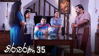 Nirawarana | Episode 35 - (2019-10-06) | ITN Thumbnail