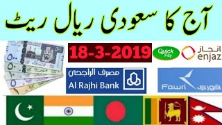 today Saudi Arabia riyal rate | 18-3-2019 Pakistan India Nepal Bangladesh and Urdu Hindi | sakhawat