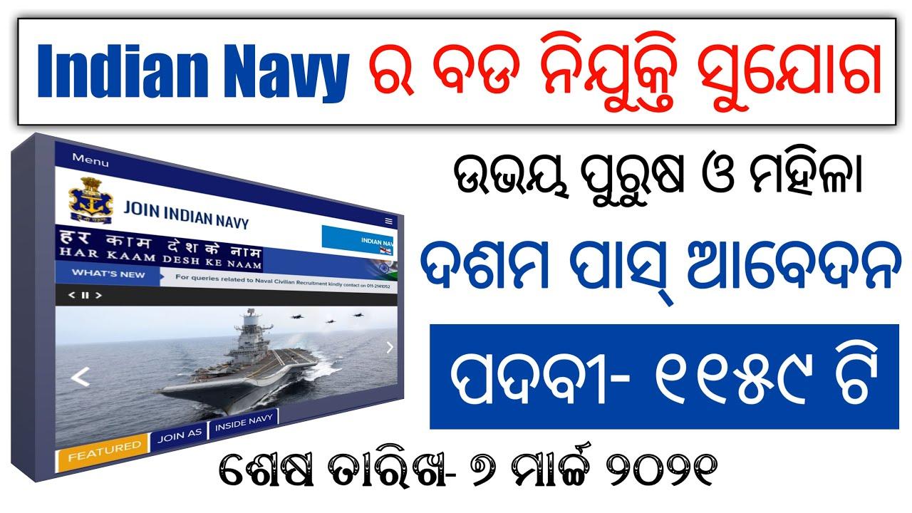 10th Pass Indian Navy Recruitment  2021 | Post- 1159 | All Odisha Apply | Odisha job updates 2021