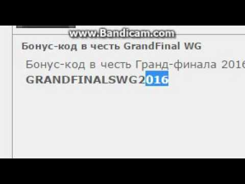 бонус коды на world of tanks 2016 август