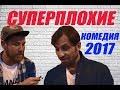 НОВАЯ КОМЕДИЯ 2017 КЛАССНАЯ НОВИНКА РУССКАЯ МОЛОДЕЖНАЯ КОМЕДИЯ mp3