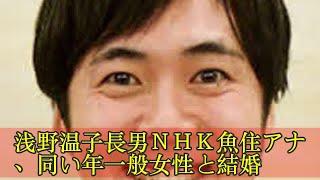 浅野温子長男NHK魚住アナ、同い年一般女性と結婚 浅野温子長男NHK...