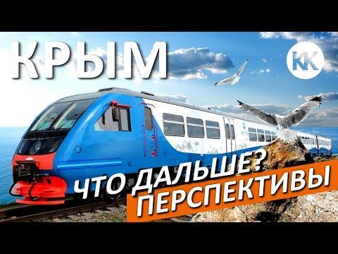 Ж/Д КРЫМ. ЧТО ДАЛЬШЕ? Первый пригородный маршрут Керчь - Анапа. Крым 2020