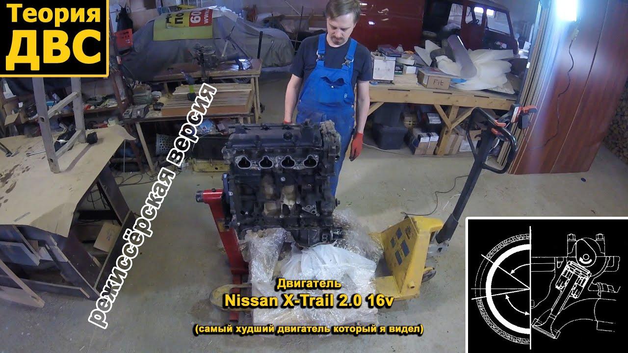 Самый худший двигатель который я видел: Двигатель с Nissan X-Trail 2.0 16v (Режиссёрская версия)