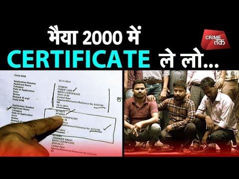 Delhi Crime Branch Busts Fake Birth Certificate Racket| Crime Tak