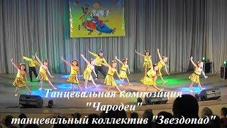 """Танцевальная композиция """"Чародеи"""" - детский танцевальный коллектив """"Звездопад"""""""
