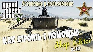 MAP EDITOR ДЛЯ GTA 5 - УСТАНОВКА И СТРОИТЕЛЬСТВО! (Tutorial)