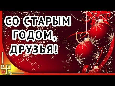 Со СТАРЫМ Новым Годом! Веселое поздравление со Старым Новым Годом друзьям