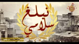 Taraji Army   Nbalagh Slémi - نبلغ سلامي ᴴᴰ