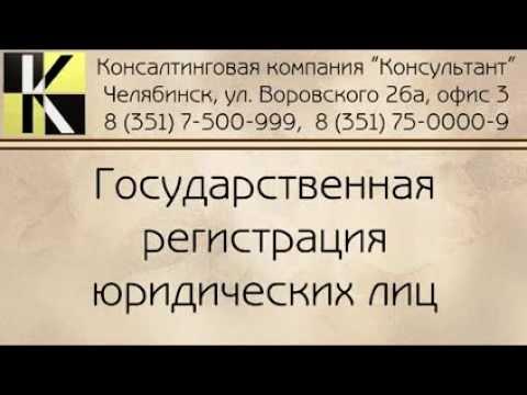Регистрация ооо ао зао госпошлина за регистрацию ооо в омске