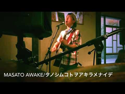 MASATO AWAKE/タノシムコトヲアキラメナイデ