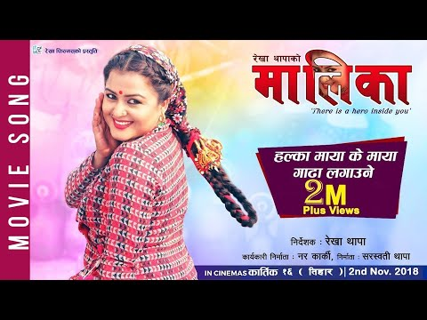 MAALEEKA Official Song - HALKA MAYA KE MAYA | New Movie Song-2018 | Rekha Thapa/ Kamala Oli