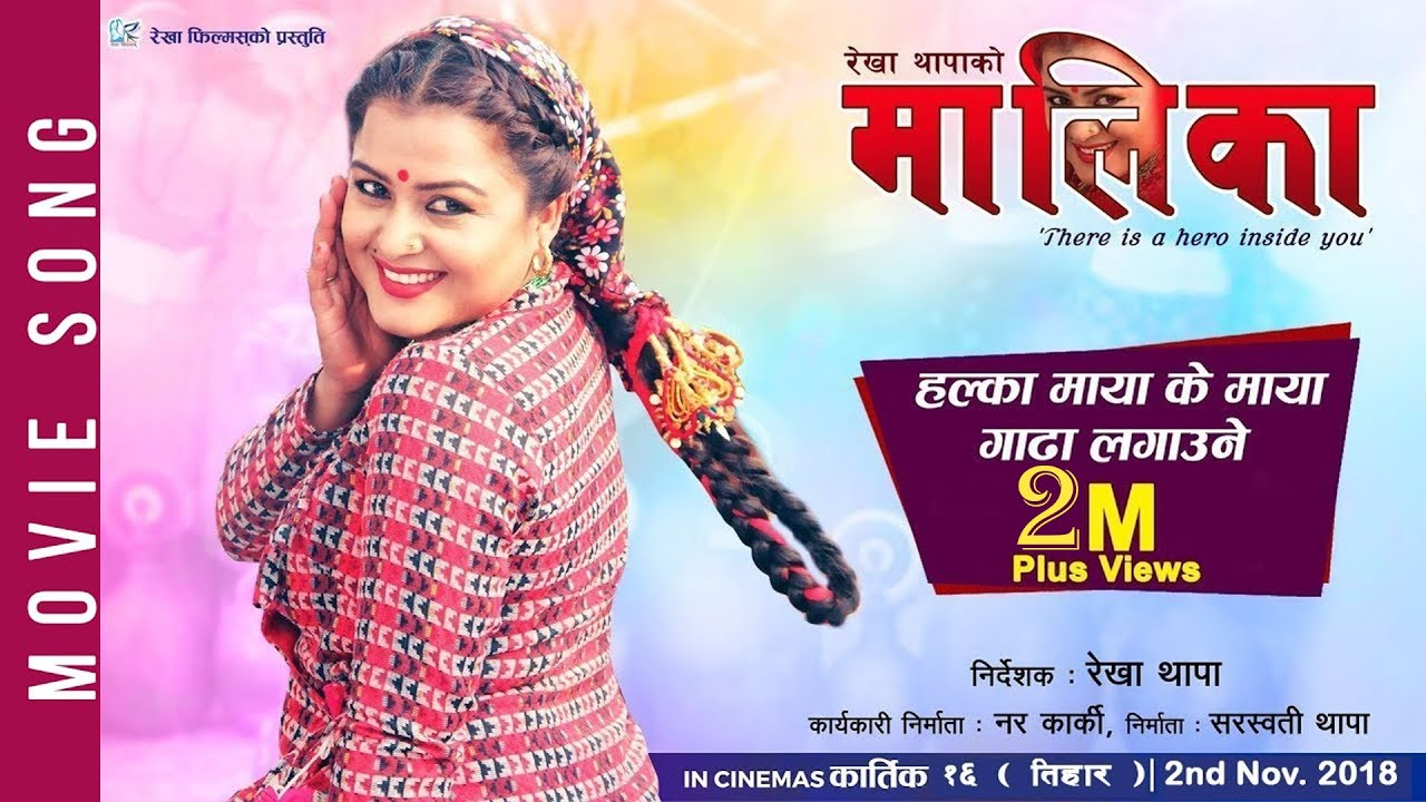 MAALEEKAA Official Song - HALKA MAYA KE MAYA | New Movie Song-2018 | Rekha Thapa/ Kamala Oli