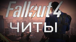 PC Fallout 4 Официальные Читы
