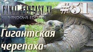 FINAL FANTASY XV WINDOWS EDITION прохождение 51 Гигантская черепаха