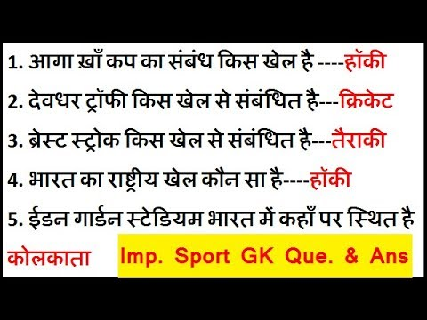 Sport GK General knowledge in Hindi , Gk Tricks Current affairs in hindi for Railway , SSC CGL , VDO