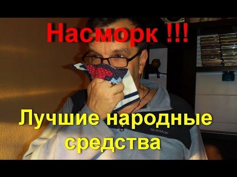 Лечение насморка (ринита) народными средствами.