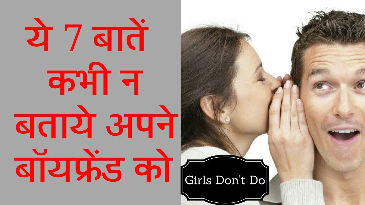 dating tips for boyfriend in hindi