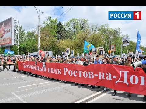 Бессмертный полк в Ростове-на-Дону ВИДЕО